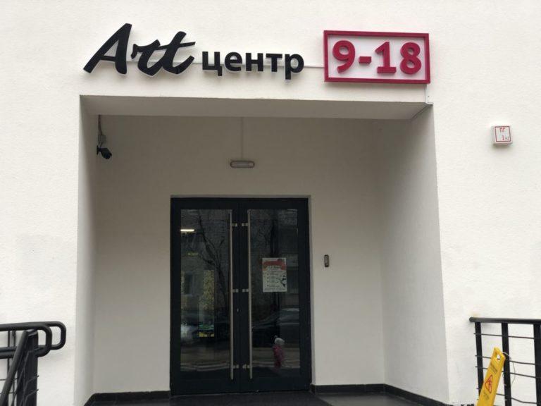 Изготовление вывески в Москве