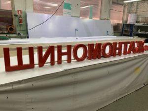 Пример изготовленных объемных букв