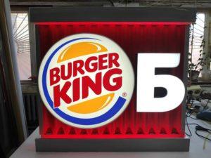Объемный логотип для Бургер Кинг