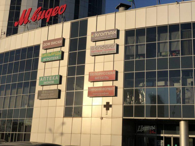 Вывески в Москве купить