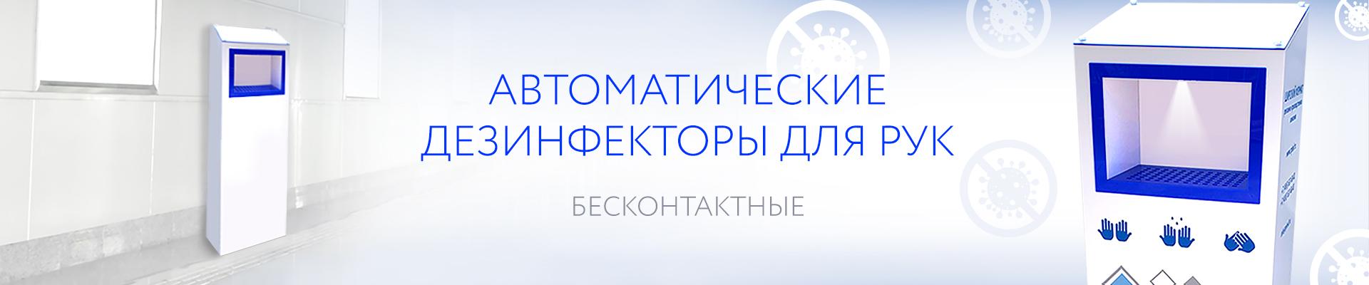 Купить дезинфекторы для рук в Москве и Мытищи